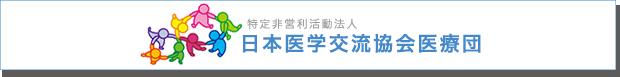 特定非営利活動法人日本医学交流協会医療団